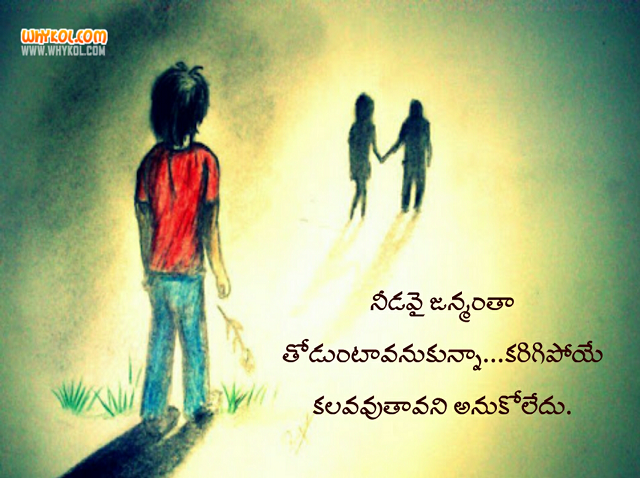 Love Failure quotations and whatsapp status in Telugu text -Whykol - WhyKol - Deep Love Quotes in Telugu