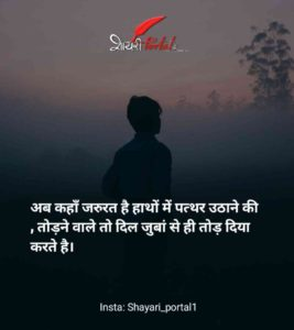 75+ Best One Sided Love Shayari & Quotes In Hindi